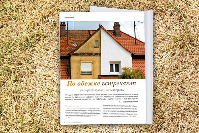 Counrtyside Rezidence 2011